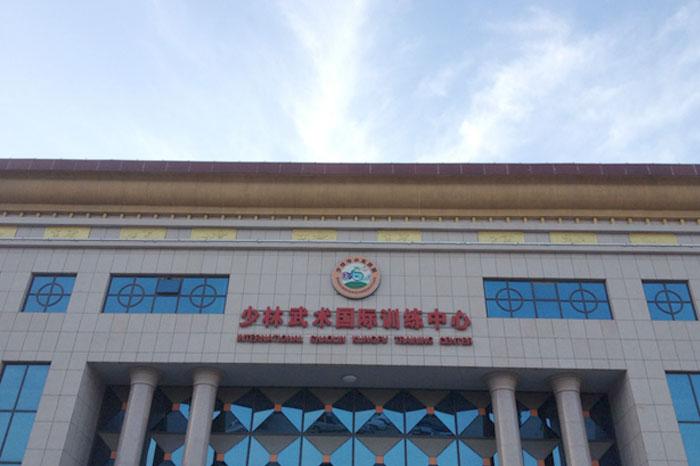 少林武术国际训练中心.jpg