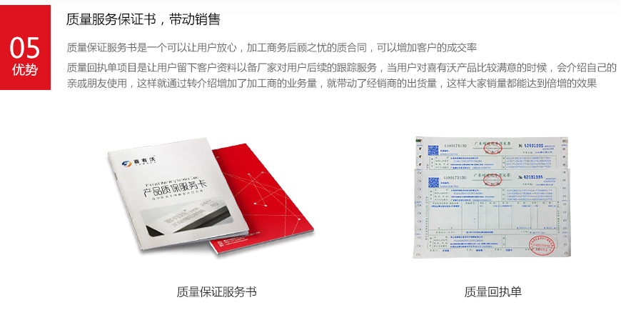质保服务书带动销售