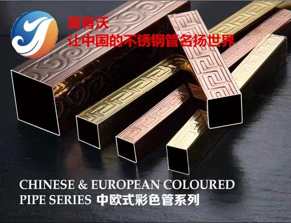 歐式彩色不銹鋼管