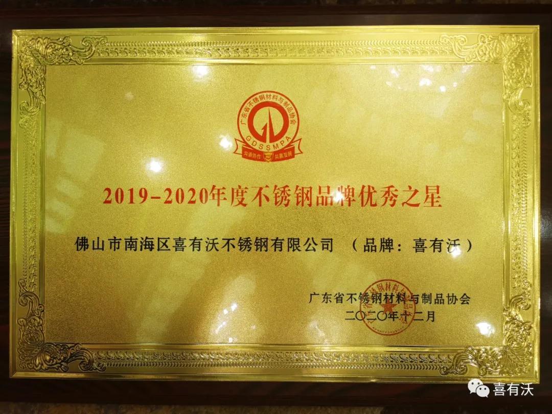 热烈祝贺喜有沃不锈钢荣获2019~2020年度不锈钢品牌优秀之星及第一批爱心会员企业